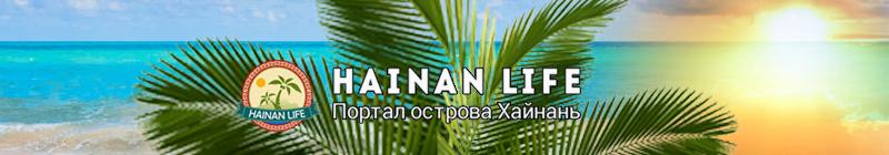 Портал острова Хайнань